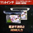 送料無料!!フリップダウンモニター 11.6インチ【WXGA 解像度1366×768】空気清浄 HDM