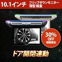 送料無料 期間限定!30%OFF 日本車向け フリップダウンモニター 10インチ 超薄型 WSVGA