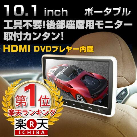DVDプレーヤー 10.1インチ ヘッドレストモニター HDMI ポータブル DVDプレーヤー 車載 モニター リアモニター iPhone スマートフォン EONON (L0299A)【一年保証】【RCP】HB