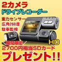 ドライブレコーダー 2カメラ 駐車監視 前後同時録画可能 ド...