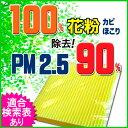 NCP100 NCP105 NCP120 NCP122 NCP125 SCP100 SCP120 NSP120 NSP122交換時期 適合表 防カビ 花粉 PM2.5除去 ホコリ タバコ臭 車内 エアコン性能向上 臭い 掃除 清掃