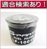 マツダ タイタン 燃料フィルター LF-1001K (フィルター適合検索よりカンタンに探せます) 【RCP】