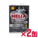 Shell HELIX Ultra ヒリックス ウルトラ エンジンオイル 5W40 (4L×2缶セット) 100%化学合成油 (国内正規品)【RCP】