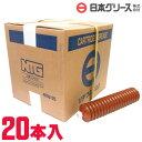 日本グリース カートリッジ リチウム グリス (No.2) 400gカートリッジ×20本 (1ケース) 【RCP】