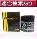 トヨタ キャミ オイルフィルター LO−921K (オイルクリーナー・オイルエレメント・適合検索あり...