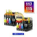 楽天tomozLC117/115-4PK (LC113の大容量) お得な4色セット×2 ブラザー 用 互換 インク メール便 送料無料 あす楽 対応 (LC117 LC115 LC113 LC113-4PK LC117BK LC115C LC115M LC115Y LC113BK LC113C LC113M LC113Y MFC-J4910CDW LC 117 LC 115 DCP-J4210N MFC-J4510N DCP-J4215N-B)