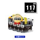 楽天tomoz●期間限定!LC117BK (LC113BKの大容量) ブラック 顔料 お得な4個セット ブラザー 用 互換 インク メール便 送料無料 あす楽 対応 (LC117 LC115 LC113 LC113BK LC117/115-4PK LC113-4PK MFC-J4910CDW LC 117 DCP-J4210N MFC-J4510N DCP-J4215N-B DCP-J4215N-W MFCJ4910CDW)