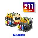 楽天tomoz●期間限定!LC211-4PK お得な4色セット×2 ブラザー 用 互換 インク メール便 送料無料 あす楽 対応 (LC211 LC211BK LC211C LC211M LC211Y DCP-J567N DCP-J562N MFC-J907DN DCP-J963N DCP-J968N MFC-J837DN MFC-J737DN DCP-J767N MFC-J737DWN MFC-J997DN MFC-J730DN)