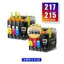 楽天tomozLC217/215-4PK (LC213の大容量) お得な4色セット×2 ブラザー 用 互換 インク メール便 送料無料 あす楽 対応 (LC217 LC215 LC213 LC213-4PK LC217BK LC215C LC215M LC215Y LC213BK LC213C LC213M LC213Y DCP-J4225N LC 217 LC 215 DCP-J4220N MFC-J4725N MFC-J4720N)