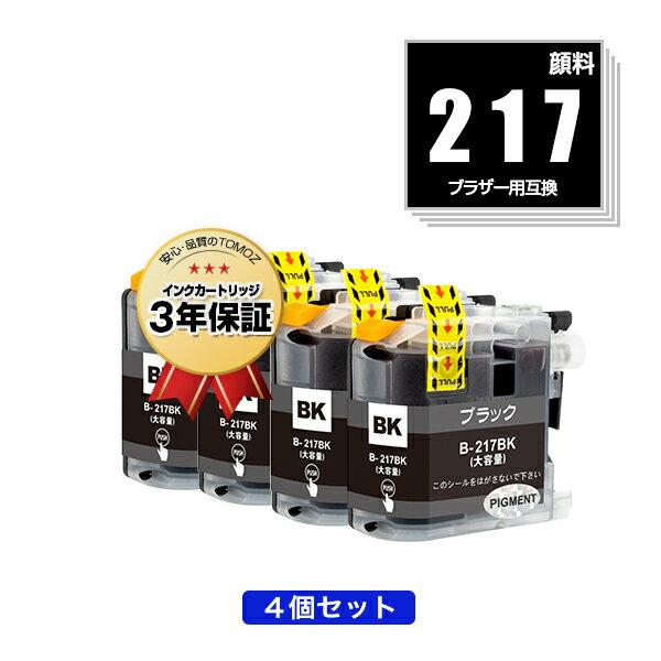 LC217BK 顔料 (LC213BKの大容量) ブラック お得な4個セット ブラザー 用 互換 インク メール便 送料無料 あす楽 対応 (LC217 LC215 LC213 LC213BK LC217/215-4PK LC213-4PK DCP-J4225N LC 217 DCP-J4220N MFC-J4725N MFC-J4720N DCPJ4225N DCPJ4220N MFCJ4725N MFCJ4720N)