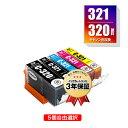 メール便送料無料!BCI-320BK BCI-321BK B...