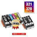 ショッピングPIXUS BCI-320 BCI-321 6色セット + BCI-320BK×2 お得な8個セットキヤノン 用 互換 インク メール便 送料無料 あす楽 対応 (BCI-320BK BCI-321BK BCI-321C BCI-321M BCI-321Y BCI-321GY BCI 320 BCI 321 BCI320BK BCI321BK BCI321C BCI321M BCI321Y BCI321GY PIXUS MP990)