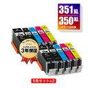 ●期間限定!BCI-351XL+350XL/5MP 大容量 ...