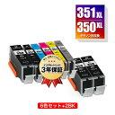 楽天tomoz●期間限定!BCI-351XL+350XL/6MP + BCI-350XLBK×2 大容量 お得な8個セット キヤノン 用 互換 インク メール便 送料無料 あす楽 対応 (BCI-350XL BCI-351XL BCI-350 BCI-351 BCI-351+350/6MP BCI-350XLBK BCI-351XLBK BCI-351XLC BCI-351XLM BCI-351XLY BCI-351XLGY)