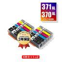 楽天tomozBCI-371XL+370XL/6MP 大容量 お得な6色セット×2 キヤノン 用 互換 インク メール便 送料無料 あす楽 対応 (BCI-370XL BCI-371XL BCI-370 BCI-371 BCI-371+370/6MP BCI-370XLBK BCI-371XLBK BCI-371XLC BCI-371XLM BCI-371XLY BCI-371XLGY BCI 370XL 371XL BCI 370 371)