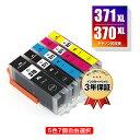 ●期間限定!BCI-370XL BCI-371XL 大容量 5色7個自由選択 キヤノン 用 互換 インク メール便 送料無料 あす楽 対応 (BCI-370 BCI-371 BCI-371XL+370XL/5MP BCI-370XLBK BCI-371XLBK BCI-371XLC BCI-371XLM BCI-371XLY BCI 370XL 371XL BCI370XLBK BCI371XLBK BCI371XLC)