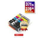 ショッピングPIXUS BCI-371XL+370XL/6MP 大容量 6色セット キヤノン 用 互換 インク メール便 送料無料 あす楽 対応 (BCI-370XL BCI-371XL BCI-370 BCI-371 BCI-371+370/6MP BCI-370XLBK BCI-371XLBK BCI-371XLC BCI-371XLM BCI-371XLY BCI-371XLGY BCI 370XL 371XL BCI 370 371 BCI370XLBK)