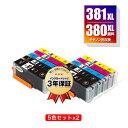 楽天tomozBCI-381XL+380XL/5MP 顔料 大容量 お得な5色セット×2 キヤノン 用 互換 インク メール便 送料無料 あす楽 対応 (BCI-380 BCI-381 BCI-380XL BCI-380XLBK BCI-381XLBK BCI-381XLC BCI-381XLM BCI-381XLY BCI 380 381 BCI380XLBK BCI381XlBK BCI381XLC BCI381XLM BCI381XLY)