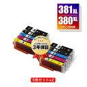楽天tomozBCI-381XL+380XL/5MP 大容量 お得な5色セット×2 キヤノン 用 互換 インク メール便 送料無料 あす楽 対応 (BCI-380 BCI-381 BCI-380XL BCI-380XLBK BCI-381XLBK BCI-381XLC BCI-381XLM BCI-381XLY BCI 380 381 381XL BCI380XLBK BCI381XlBK BCI381XLC BCI381XLM BCI381XLY)