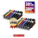 楽天tomozBCI-381XL+380XL/6MP 大容量 お得な6色セット×2 キヤノン 用 互換 インク メール便 送料無料 あす楽 対応 (BCI-380 BCI-380XL BCI-381 BCI-380XLBK BCI-381XLBK BCI-381XLC BCI-381XLM BCI-381XLY BCI-381XLGY BCI 380 381 BCI380XLBK BCI381XlBK BCI381XLC BCI381XLM)