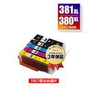 楽天tomozBCI-380XL BCI-381XL 大容量 お得な5色7個自由選択 キヤノン 用 互換 インク メール便 送料無料 あす楽 対応 (BCI-380 BCI-381 BCI-380XL BCI-380XLBK BCI-381XLBK BCI-381XLC BCI-381XLM BCI-381XLY BCI 380 381 BCI380XLBK BCI381XlBK BCI381XLC BCI381XLM BCI381XLY)