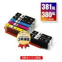 楽天tomozBCI-381XL+380XL/5MP + BCI-380XLBK×2 大容量 お得な7個セット キヤノン 用 互換 インク メール便 送料無料 あす楽 対応 (BCI-380 BCI-381 BCI-380XL BCI-381XLBK BCI-381XLC BCI-381XLM BCI-381XLY BCI 380 381 BCI380XLBK BCI381XlBK BCI381XLC BCI381XLM BCI381XLY)