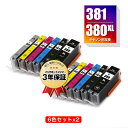 ショッピングPIXUS BCI-381+380XL/6MP お得な6色セット×2 キヤノン 用 互換 インク メール便 送料無料 あす楽 対応 (BCI-380XL BCI-380 BCI-380XLBK BCI-381BK BCI-381C BCI-381M BCI-381Y BCI-381GY BCI-381+380/6MP BCI 380 381 BCI380XLBK BCI381BK BCI381C BCI381M BCI381Y BCI381GY)