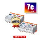 ●期間限定!BCI-7eBK BCI-7eC BCI-7eM BCI-7eY BCI-7ePC BCI-7ePM BCI-7eR BCI-7eG お得な8色セット×2 キヤノン 用 互換 インク メール..