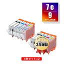 楽天tomozBCI-9BK BCI-7eC BCI-7eM BCI-7eY お得な4色セット×2 キヤノン 用 互換 インク メール便 送料無料 あす楽 対応 (BCI-9 BCI-7e BCI-7E+9/4MP PIXUS MP600 BCI 9 BCI 7e PIXUS MP610 PIXUS MP500 PIXUS MP510 PIXUS MP970 PIXUS iP4500 PIXUS iP4300 PIXUS iP4200)