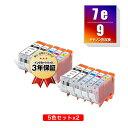 楽天tomoz●期間限定!BCI-7E+9/5MP お得な5色セット×2 キヤノン 用 互換 インク メール便 送料無料 あす楽 対応 (BCI-9 BCI-7e BCI-9BK BCI-7eBK BCI-7eC BCI-7eM BCI-7eY BCI 9 BCI 7e BCI9BK BCI7eBK BCI7eC BCI7eM BCI7eY PIXUS MP600 PIXUS MP610 PIXUS MP500 PIXUS MP970)