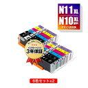 楽天tomozメール便送料無料!XKI-N10XLPGBK顔料 XKI-N11XLBK XKI-N11XLC XKI-N11XLM XKI-N11XLY XKI-N11XLPB お得な6色セット×2 キヤノンプリンター用互換インクカートリッジ【残量表示機能付】(XKI-N10XL XKI-N11XL XKI-N10 XKI-N11 XKI-N10BK XKI-N11BK XKI-N11C XKI-N11M)