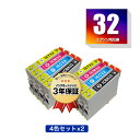 楽天tomozメール便送料無料!ICBK32 ICC32 ICM32 ICY32 お得な4色セット×2 エプソンプリンター用互換インクカートリッジ【ICチップ付(残量表示機能付)】(IC4CL32 IC32 IC32BK IC32C IC32M IC32Y)