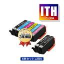 楽天tomozITH-6CL + ITH-BK×2 お得な8個セット エプソン 用 互換 インク メール便 送料無料 あす楽 対応 (ITH ITH-C ITH-M ITH-Y ITH-LC ITH-LM ITHBK ITHC ITHM ITHY ITHLC ITHLM EP-710A EP-711A EP-709A EP-810AB EP-811AW EP-811AB EP-810AW)