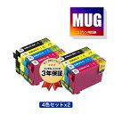楽天tomozMUG-4CL お得な4色セット×2 エプソン用 互換 インク メール便 送料無料 あす楽 対応 (MUG MUG-BK MUG-C MUG-M MUG-Y MUG4CL MUGBK MUGC MUGM MUGY EW-052A EW-452A EW052A EW452A)