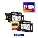 楽天tomozメール便送料無料!PXMB5 お得な2個セット エプソンプリンター用互換メンテナンスボックス(PX-S05B PX-S05W PXS05B PXS05W PX S05B PX S05W)