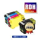 楽天tomoz●期間限定!RDH-4CL + RDH-BK-L×2 増量 お得な6個セット エプソン 用 互換 インク メール便 送料無料 あす楽 対応 (RDH RDH-BK-L RDH-BK RDH-C RDH-M RDH-Y RDH4CL RDHBKL RDHBK RDHC RDHM RDHY PX-049A PX-048A PX049A PX048A)
