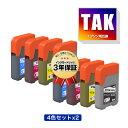 楽天tomoz●期間限定!TAK-4CL 増量 お得な4色セット×2 エプソン用 タケトンボ 互換 インクボトル メール便 送料無料 あす楽 対応 (TAK KEN KETA-5CL TAK-PB-L TAK-C-L TAK-M-L TAK-Y-L TAK-PB TAK-C TAK-M TAK-Y TAKPB TAKC TAKM TAKY EP-M552T EW-M752T EPM552T EWM752T)