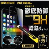 ���ʡ�ڥ��������̵����ɽ�̹���9H ��ۼ� ��ˢ�ɻ� �����ɻ� �������饹 ZenFone ����ե��� �վ��ݸ�ե���� ZenFone 2/ZenFone 2 Laser/ZenFone 5/ZenFone Selfie�ʾ����ֹ�to-10034��