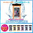 【メール便送料無料!】Galaxy S4 Xperia Z3 Aquos 404SH DIGNOU 404KC S301 iPhoneSE iPhone6 iPhone5 縦18cm 横10cmのスマホまで全機種対応 スマホ防水ケース 海水浴 プール 防水ケース 防水カバー 防水パック(商品番号to-10022)