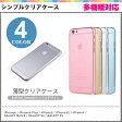 【メール便送料無料!】iPhoneSE iPhone6s Plus iPhone6 Plus iPhone6s iPhone6 iPhone5s iPhone5 iPhone4s iPhone4 シンプルクリアケース スマホケース スマホカバー ケース カバー(商品番号to-10004)