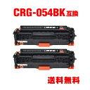 楽天tomozCRG-054BLK ブラック お得な2個セット キヤノン 用 互換 トナー 宅配便 送料無料 (CRG-054 CRG-054H CRG-054HBLK CRG-054BK CRG-054HBK CRG054 LBP621C CRG 054 MF644Cdw MF642Cdw LBP622C)