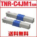 楽天tomoz宅配便送料無料!TNR-C4JM1(マゼンタ)お得な2個セット 互換(汎用)トナーカートリッジ【メール便不可】(TNR-C4J TNR C4J TNRC4J TNRC4J TNRC4JM TNRC4JM1)