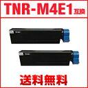 宅配便送料無料!TNR-M4E1(ブラック)お得な2個セット 互換(汎用)トナーカートリッジ【メール便不可】(TNR M4E1 TNRM4E1 B411dn B4..