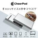 【Cheerdots】CheerPod チアーポッド Bluetooth マウス タッチパッド ガジェット 【あす楽】 【レビューで300円クーポン】
