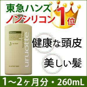 オーガニック アミノ酸 シャンプー シリコン