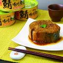 【北陸編】鯖味噌煮缶詰(若狭五徳味噌)6缶 送料込