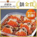 【ギフト可】中村家 海宝漬 350g×2個セット 三陸海宝漬 海鮮丼 セット ごはんのおとも