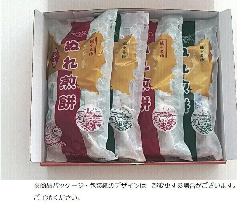 イシガミぬれ煎餅ギフト2種つめ合わせ20枚せんべい和菓子おやつお土産手土産送料込