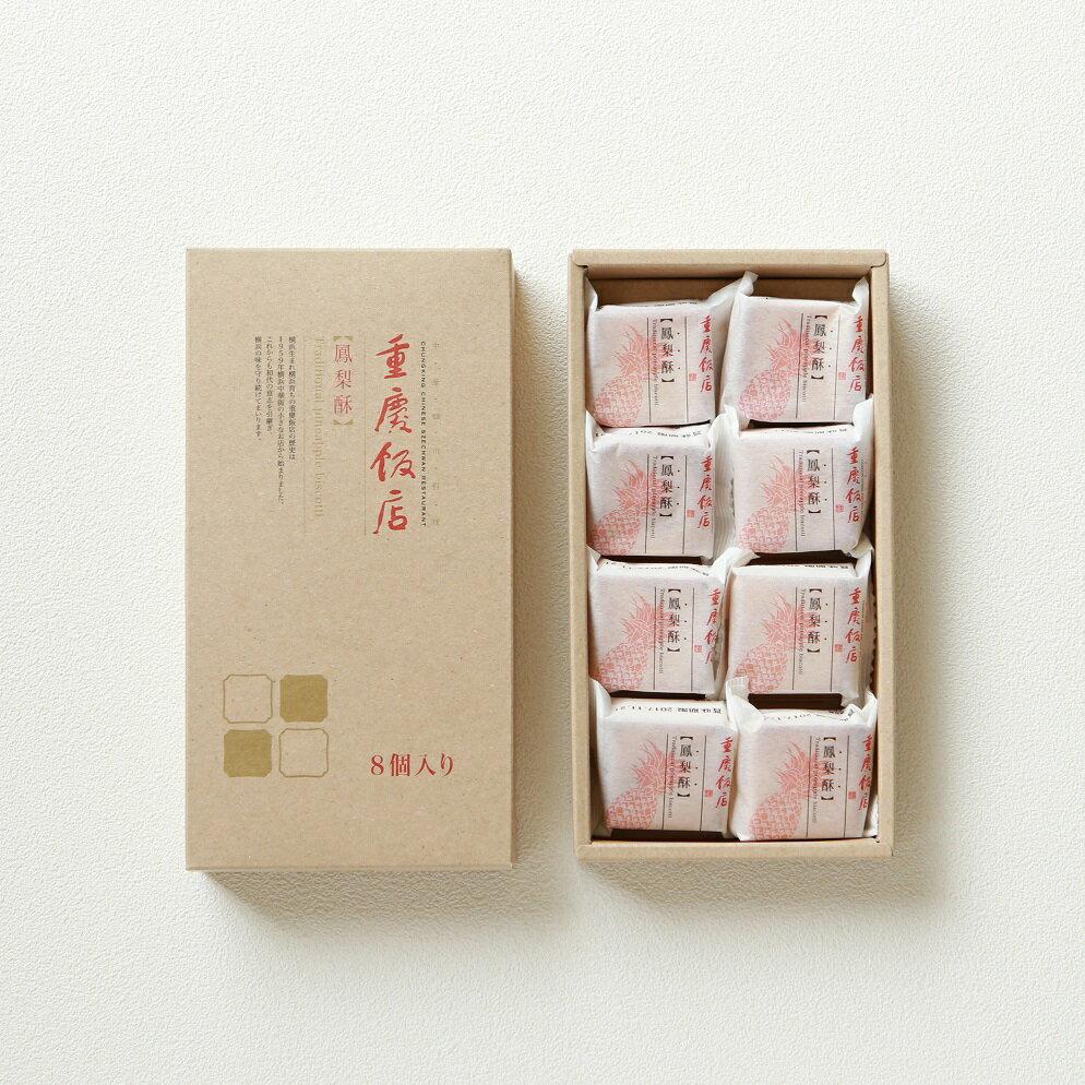 【重慶飯店】 鳳梨酥(ホウリンス)8個入 送料込 お菓子 おやつ 中華菓子 お茶請け お土産 手土産