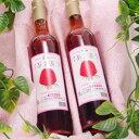 立花ワイン 博多あまおうワイン(500ml×2本箱入)